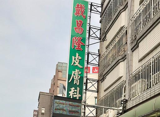 「戴昌隆皮膚科診所」幸福企業,由員工定義