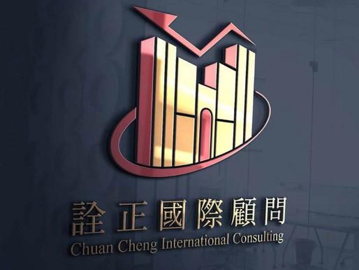 詮正國際顧問企業有限公司    專業、活化,創造無限可能