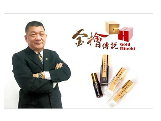 金檜傳說  Gold  Hinoki    總經理陳永欽:天然深呼吸,深山裡的國寶-檜木精油
