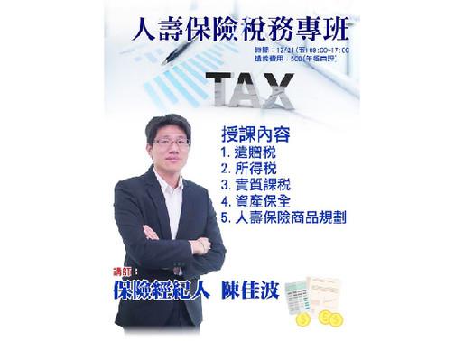 「陳佳波保險經紀人事務所」知識與專業,捍衛民眾權益