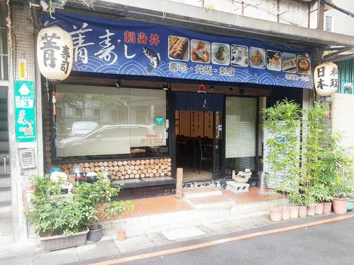 「菁壽司」有心、用心、料理心