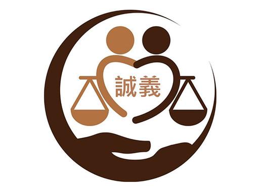 「誠義顧問有限公司」企業團隊打造勞資和諧平台