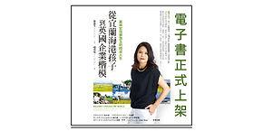 貨車女孩-蔡惠玉