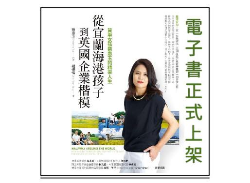 「貨車女孩蔡惠玉」名揚四海的台灣精神