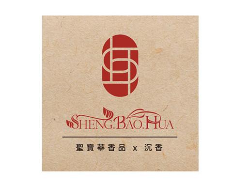 聖寶華香品    兩代聯手,飄出品香新文化