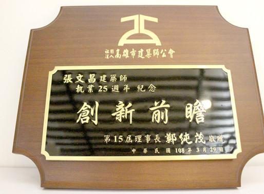 張文昌建築師事務所    全方位經營,邁向永續發展