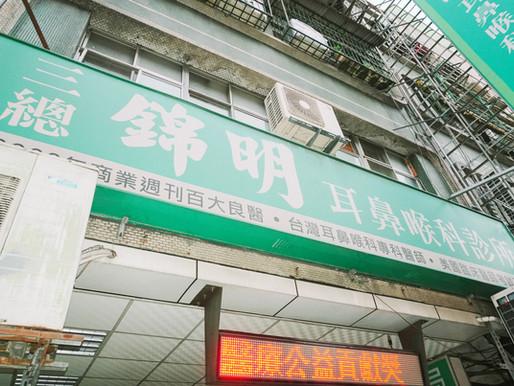 「錦明耳鼻喉科診所」捍衛民眾健康的杏林之手