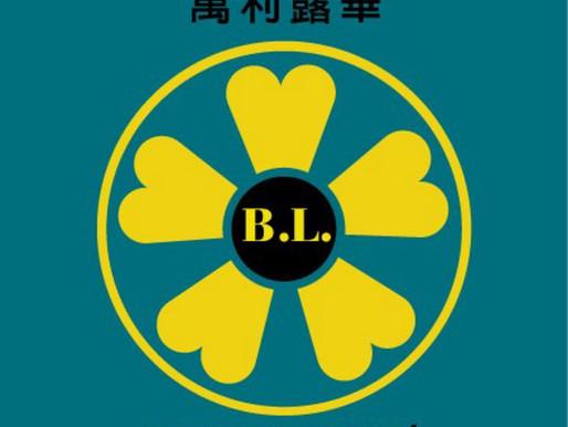 BAN LI CAFE 萬利露華咖啡館   傳承台灣建築之美的心靈休憩站