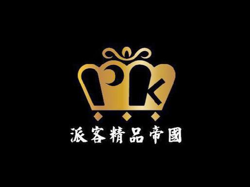 「派客精品帝國」多元發展的台灣優質品牌
