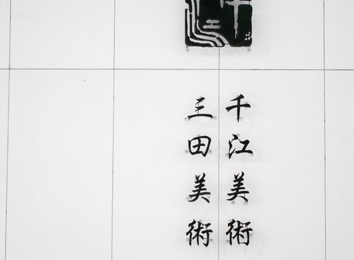 千江藝術事業股份有限公司    品味生活新視界,詮釋人生新態度