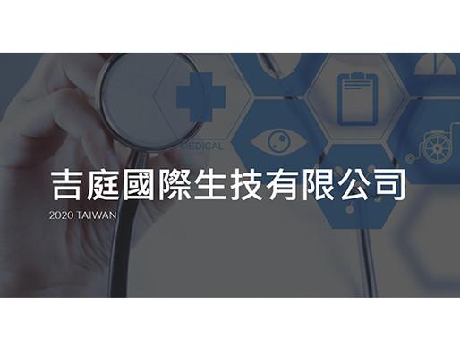 吉庭國際生技有限公司     創建大平台、跨產業結盟打造全人類的健康未來
