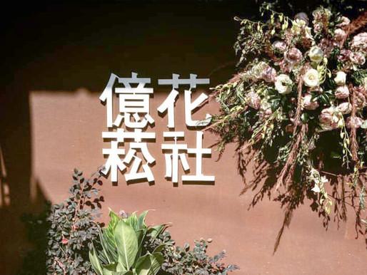 「億菘花社」自由行走的花