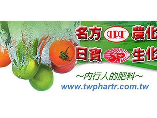 名方有限公司     供應高效環保的農肥產品,台灣農友的堅強後盾