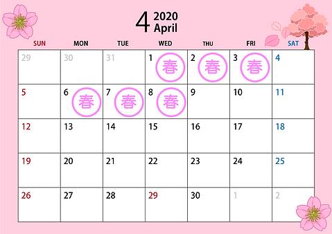 【素材】4月スケジュール.png