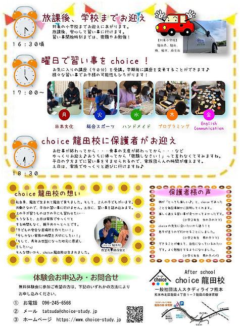 体験会リーフ裏jpg.JPG