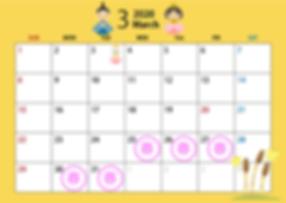 【素材】3月スケジュール.png