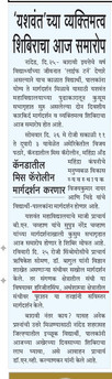 NEwPaper_Nanded_careeer_event-25thmay.jp