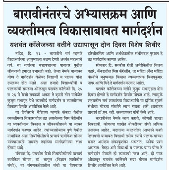 NEwPaper_Nanded_careeer_event-25thmay-1.