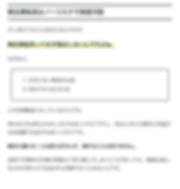 スクリーンショット 2019-10-03 17.38.13.png