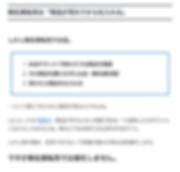 スクリーンショット 2019-10-03 17.38.02.png