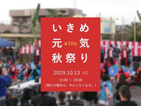 【開催】いきめ元気秋祭り【10/13(日)】