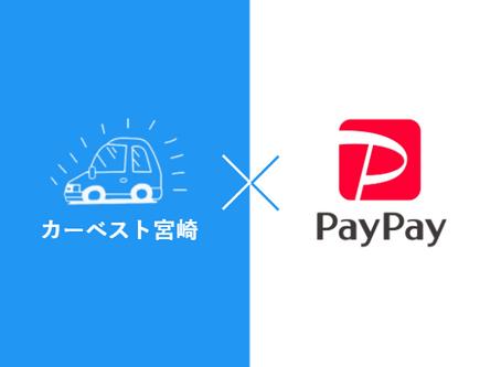 PayPayでお得にお支払い
