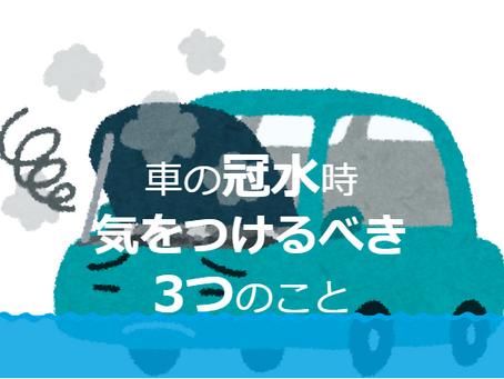 車の冠水時に気をつけるべき3つのこと