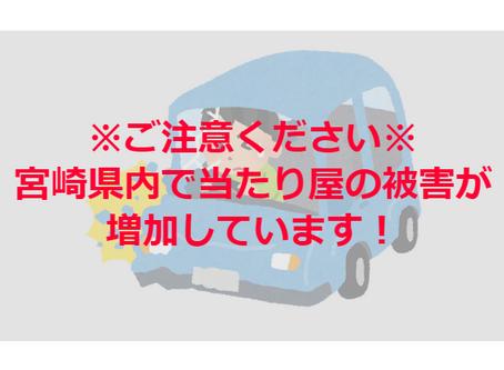 宮崎県内で当たり屋の被害が増加しています。