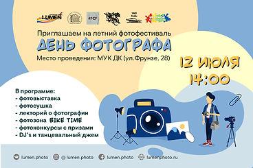 2020 07 афиша  день фотографа_1500х1000