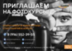 2020 03 Фотокурсы Орбита4.jpg