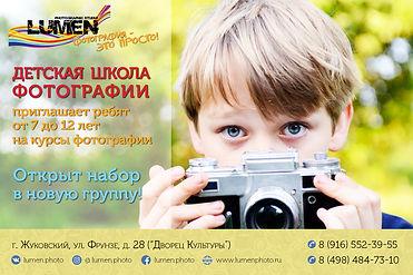 2019 10 детская фотошкола 2.jpg