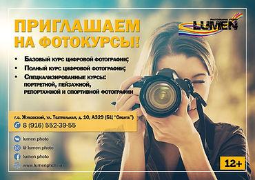 2019 10 приглашаем на фотокурсы_ОРБИТА_1