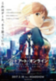 Sword-Art-Online-Movie-Eng-SUB