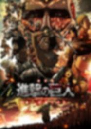 SHINGEKI-NO-KYOJIN-MOVIE1-GUREN-NO-YUMIYA-Eng-SUB