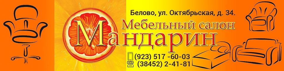 обложка _ВК_мебельный салон мандарин.jpg