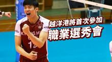 香港排球里程埤-陳志威