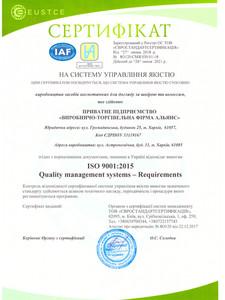 Сертификат производства