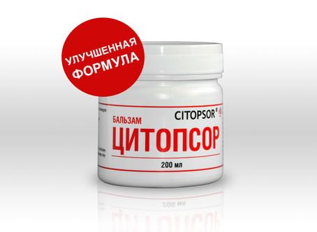 Новая улучшенная формула Цитопсор