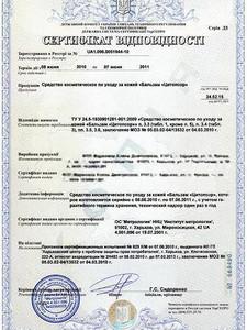 Бальзам Цитопсор | RUS
