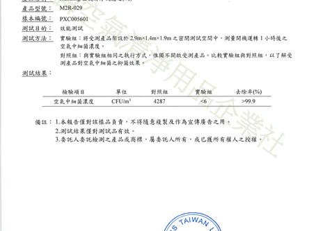 產品經台灣SGS檢測PM2.5及細菌有效去除率達99.9%