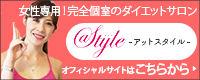 atstyle.jpg