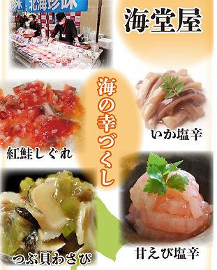Kaidoya.jpg