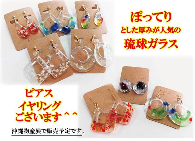 pierced earrings&earring3.jpg