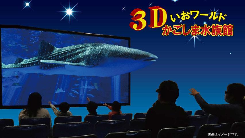 3Dkagoshima.jpg
