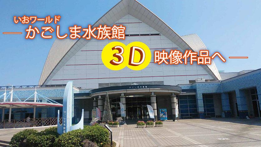 KagoshimaAquarium-l.jpg
