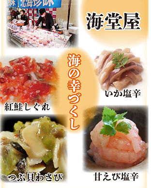 Kaidoya2.jpg
