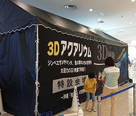 3D上映07