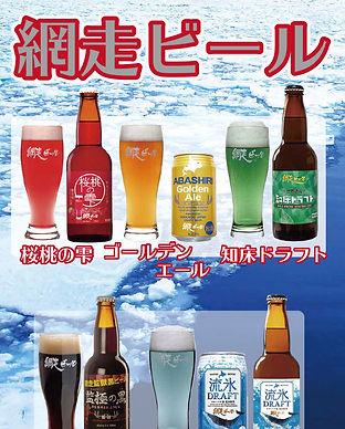 abashiri-2.jpg