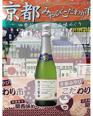 alcoholKYOTO.jpg