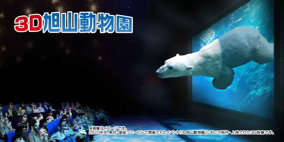 3D旭山動物園